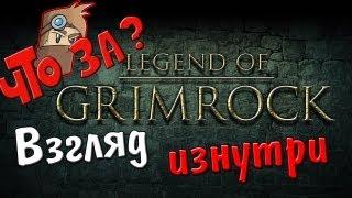Что за Legend of Grimrock ? - Взгляд изнутри
