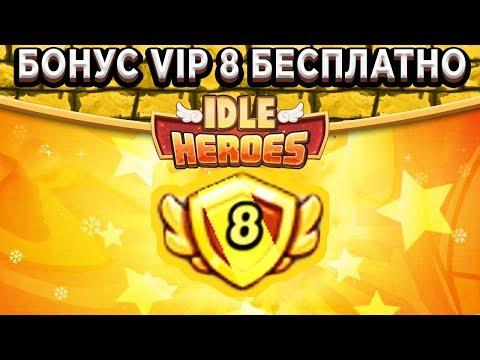 🔥Idle Heroes🔥Получаем бонус добычи золота и душ героя как у VIP 8 Бесплатно и навсегда!