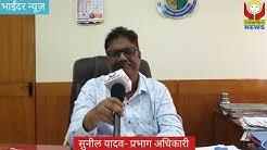 Bhumafiyaon Ne Kiya MBMC Ward Officer Par Humala