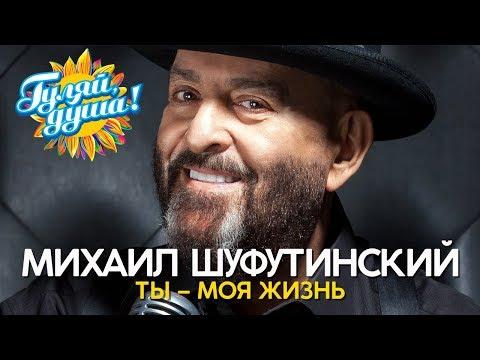 Михаил Шуфутинский - Ты – моя жизнь - Новые душевные песни