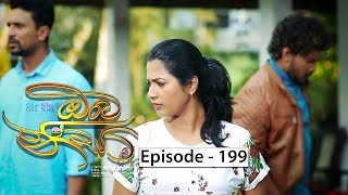 Oba Nisa - Episode 199 | 13th January 2020 Thumbnail