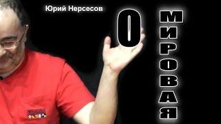 Крымская фальшивка Мединского. Юрий Нерсесов
