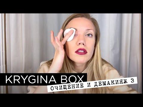 """Елена Крыгина Krygina Box """"Очищение и демакияж 3"""""""