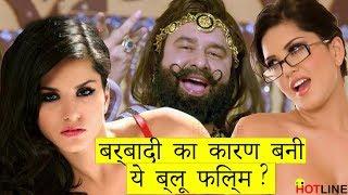 आखिर राम रहीम की बर्बादी का कारण बनी ये ब्लू फिल्म ? आप भी देखिए