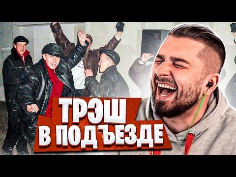 HARD PLAY СМОТРИТ СКРЫТАЯ КАМЕРА В ПОДЪЕЗДЕ