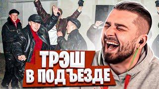 Download HARD PLAY СМОТРИТ СКРЫТАЯ КАМЕРА В ПОДЪЕЗДЕ Mp3 and Videos