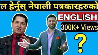 ल हेर्नुस यसरी भयो नेपाली पत्रकारहरुको अङ्ग्रेजीमै भनाभन || English Speech Of Top Nepali Journalists