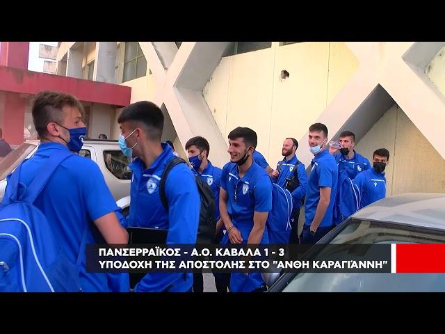 Υποδοχή τον ποδοσφαιριστών του ΑΟΚ στον