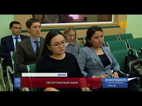 Почему три казахстанских банка попали в «черный список» Президента?