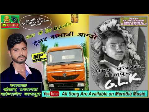 राजस्थानी dj सांग 2017 | ट्रेलर बालाजी आग्यो | Rajsthani Dj Marwari Song | Shankar Parjapat Song
