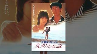 ハワイの青い海を背景に展開される松田聖子主演の純愛ラブロマンス。ハ...