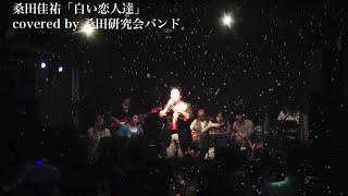 桑田佳祐「白い恋人達」 by 桑田研究会バンド