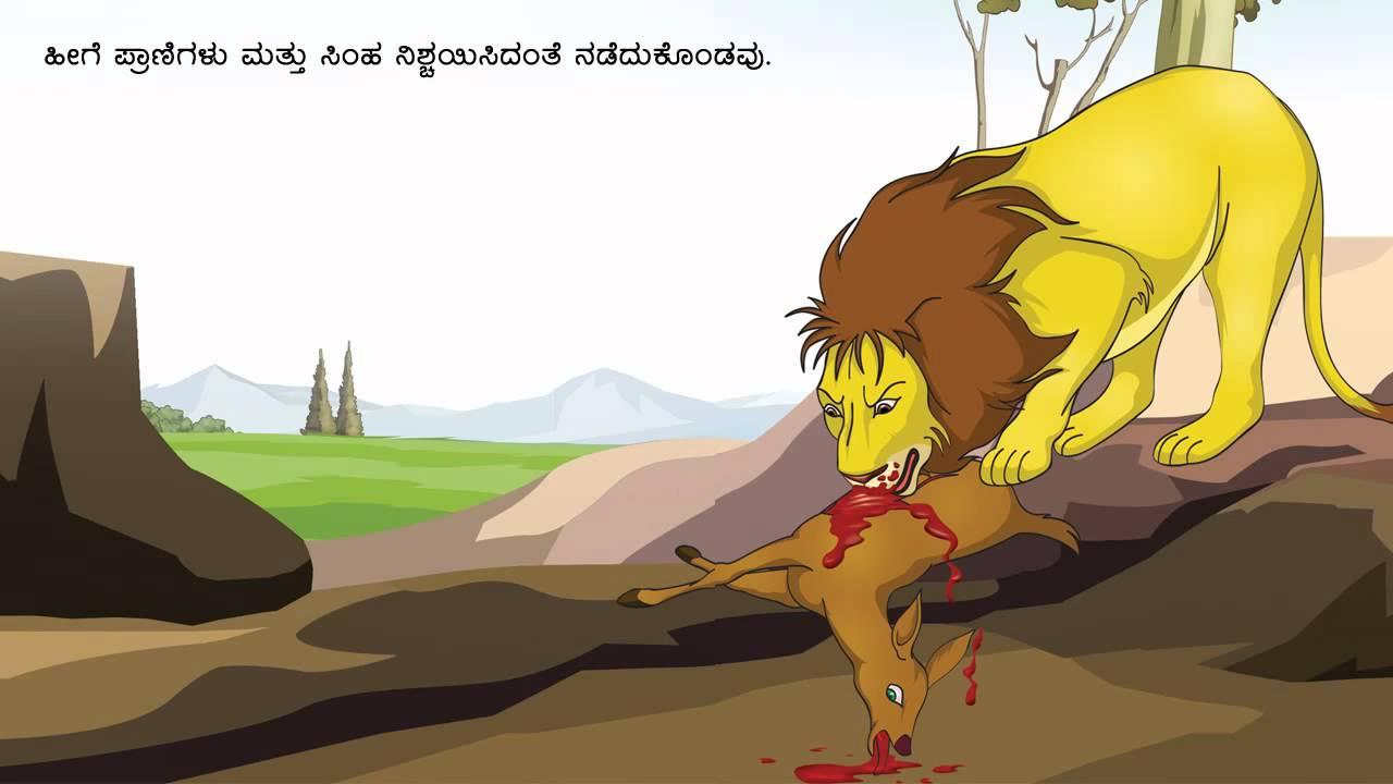 Talking Book In Kannada The Wise Rabbit Youtube