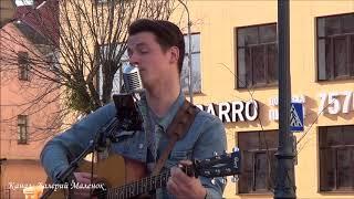 МЕЖДУ МНОЙ И ТОБОЙ! Кавер (Oskar)! Brest! Guitar! Music! Song!