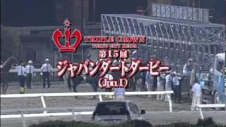 2013年7月10日 大井競馬場 第15回ジャパンダートダービー jpni