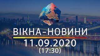 Вікна-новини. Выпуск от 11.09.2020 (17:30)   Вікна-Новини