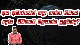 අප අමාරුවෙන් හදා ගන්නා නිවසේ දෝෂ  ජිවිතයට බලපාන්න පුලුවන්ද?| Piyum Vila | 18 - 08 -2020 | Siyatha TV Thumbnail