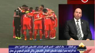 المنتخب الفلسطيني يحتل المركز الثالث في التصفيات المؤهلة إلى كأس العالم وكأس اسيا - ناصر العباسي