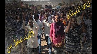 قلناها للشيطان الليلة تسقط بس أغنية الثورة السودانية