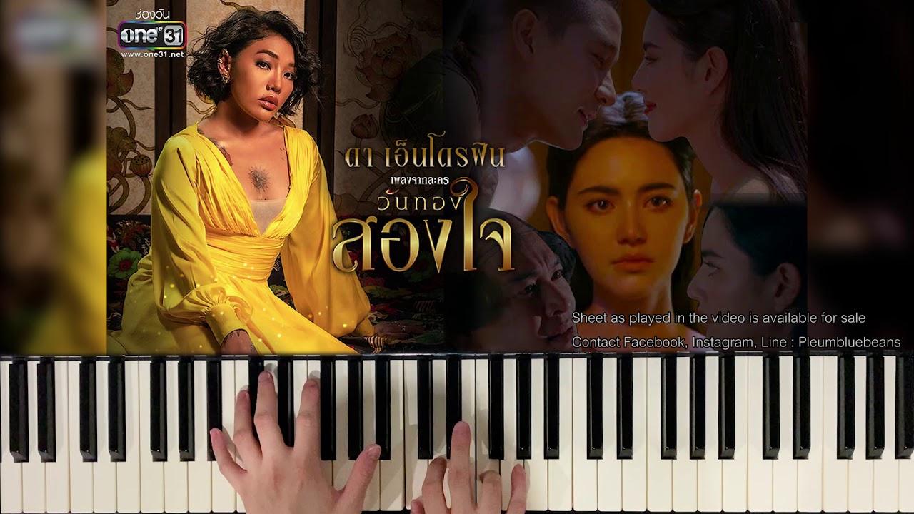 สองใจ OST.วันทอง - ดา เอ็นโดรฟิน (Piano Cover)   Bluebeans
