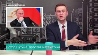 """Навальный - """"Я богаче Путина!"""" или изучаем декларации кандидатов в президенты"""