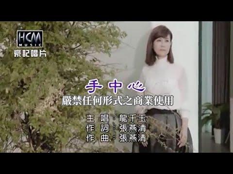 龍千玉-手中心【KTV導唱字幕】