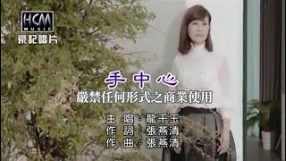龍千玉-手中心【KTV導唱字幕】 thumbnail