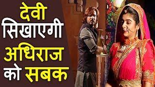 Jeet Gayi Toh Piya More - देवी सिखाएगी अधिराज को सबक   Drama In Zee Tv Show Jeet Gayi Toh Piya More