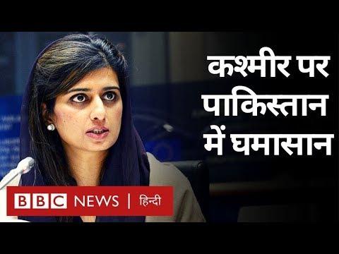 Kashmir मुद्दे पर