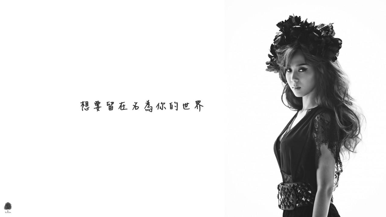 【繁體中字】尹未來 - 名為你的世界 (藍色海洋的傳說 OST Part. 2) 歌詞 Ver.