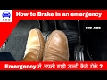 how to do an emergency stop in a car (NO ABS) || progressive braking || Learn to Brake