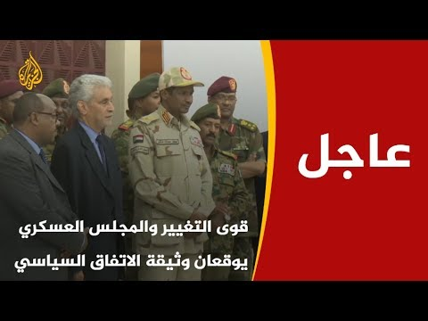 ???? المجلس العسكري وقوى الحرية والتغيير يوقعان على الاتفاق السياسي بحضور الوسيطين الإفريقي والإثيوبي  - نشر قبل 32 دقيقة