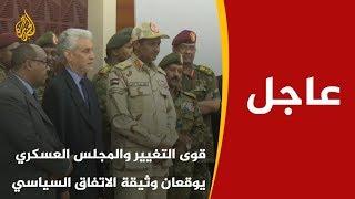 🇸🇩 المجلس العسكري وقوى الحرية والتغيير يوقعان على الاتفاق السياسي بحضور الوسيطين الإفريقي والإثيوبي