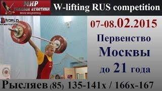 07-08.02.2015. RYSLYAEV-85 (135-141х/166х-167).Moscow Championship to 21 years.