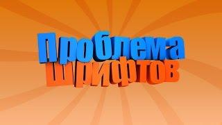 ПОЧЕМУ ШРИФТЫ НЕ ПОДДЕРЖИВАЮТ РУССКИЕ БУКВЫ В ФОТОШОПЕ CS6? | ОТВЕТ ТУТ!