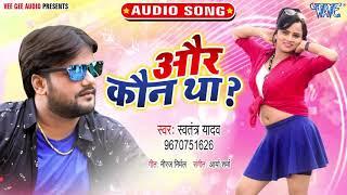 और कौन था? I #Swatantra Yadav का सबसे हिट धमाका I Aur Kaon Tha I 2020 Bhojpuri Superhit Song