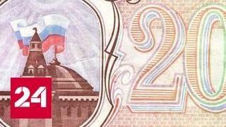 видео Определены победители интернет-голосования за символы на банкнотах в 200 и 2000 рублей