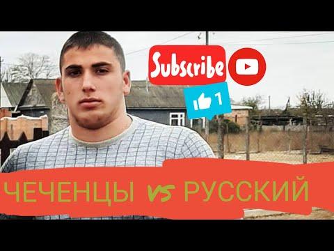 ДРАКА ЧЕЧЕНЦЫ vs РУССКИЙ толпой #драка #чеченцы #чоршанбе