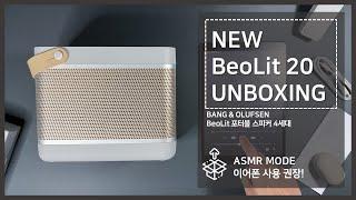 [4K] 뱅앤올룹슨 블루투스 포터블 스피커  베오릿20…