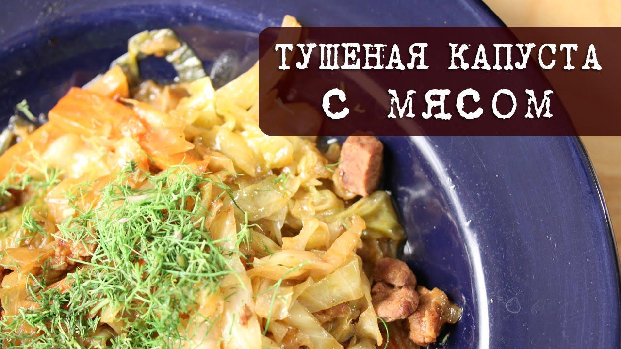 приготовить капусту тушеную с мясом