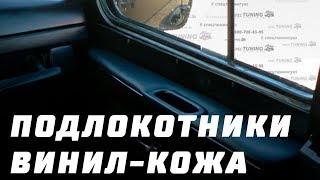 Подлокотники УАЗ 469 мягкие (4шт.) венил-кожа