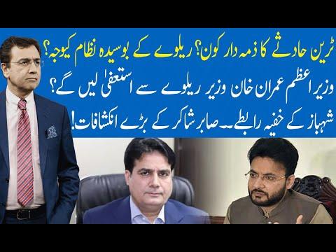 Hard Talk Pakistan with Dr Moeed Pirzada | 07 June 2021 | Sabir Shakir | Farrukh Habib | 92NewsHD thumbnail