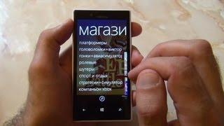 Что такое Windows Phone 8? Обзор от / Арстайл / На примере Nokia Lumia 720