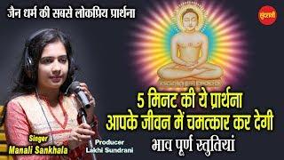 JAIN BHAJAN || जैन भजन  || Pal Pal Mere Har Rom Me || Manali Sankhala