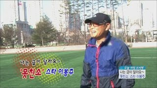 Video [Morning Show] Interview of Lee Bong-Ju '못친소'스타 이봉주, '저 귀엽지 않나요?' [생방송 오늘 아침] 20160219 download MP3, 3GP, MP4, WEBM, AVI, FLV November 2017