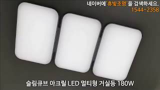 LED 거실등 슬림큐브 아크릴 멀티형 180W