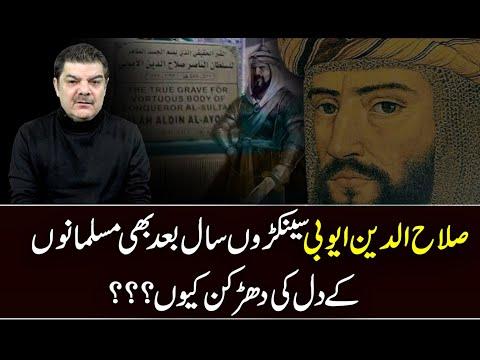 Sultan Salahuddin Ayubi — The Great Warrior Of Islam