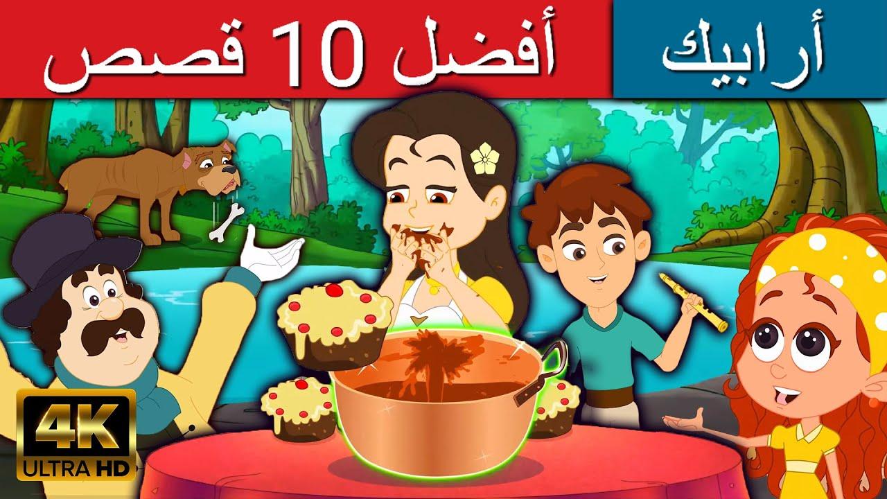 Download أهم 10 قصص عربية   قصص اطفال   قصص عربية   كارتون اطفال   القصص   قصص ما قبل النوم للأطفال