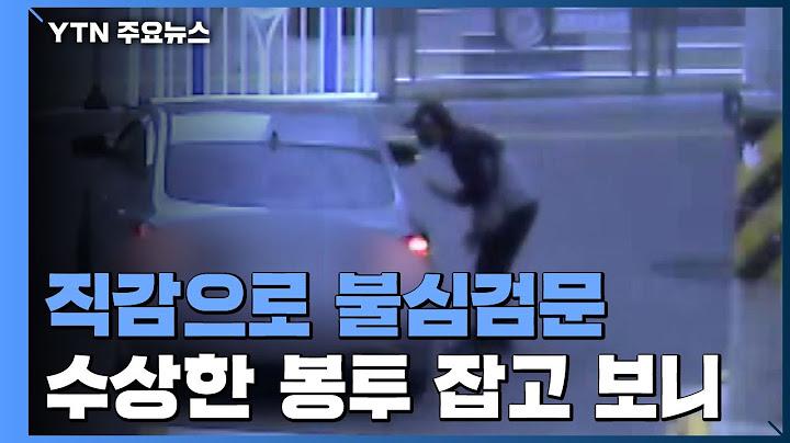 수상한 봉투에 '찌릿!'...전화금융사기범, 휴가 경찰에 딱 걸려 / YTN