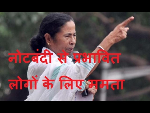 नोटबंदी से प्रभावित लोगों के लिए ममता ने खोला खजाना 50000 रुपए || News For You